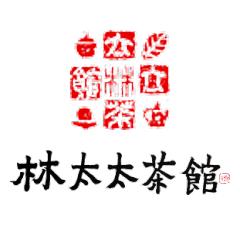 林太太茶館